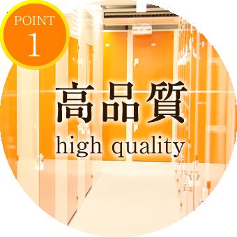 Point 1 高品質 high quality
