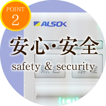 Point 2 安心・安全 safety & security