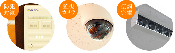 防犯対策・監視カメラ・空調完備の写真