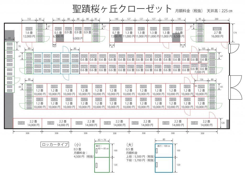 【平面図】桜ヶ丘R【280708】_01